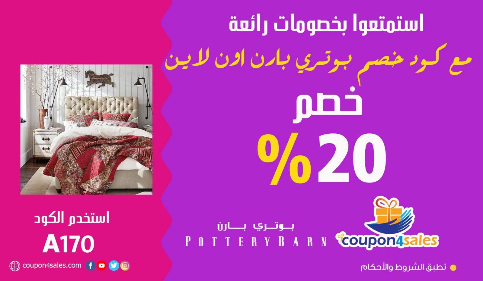 Shop Furniture Online Pottery Barn Kuwait